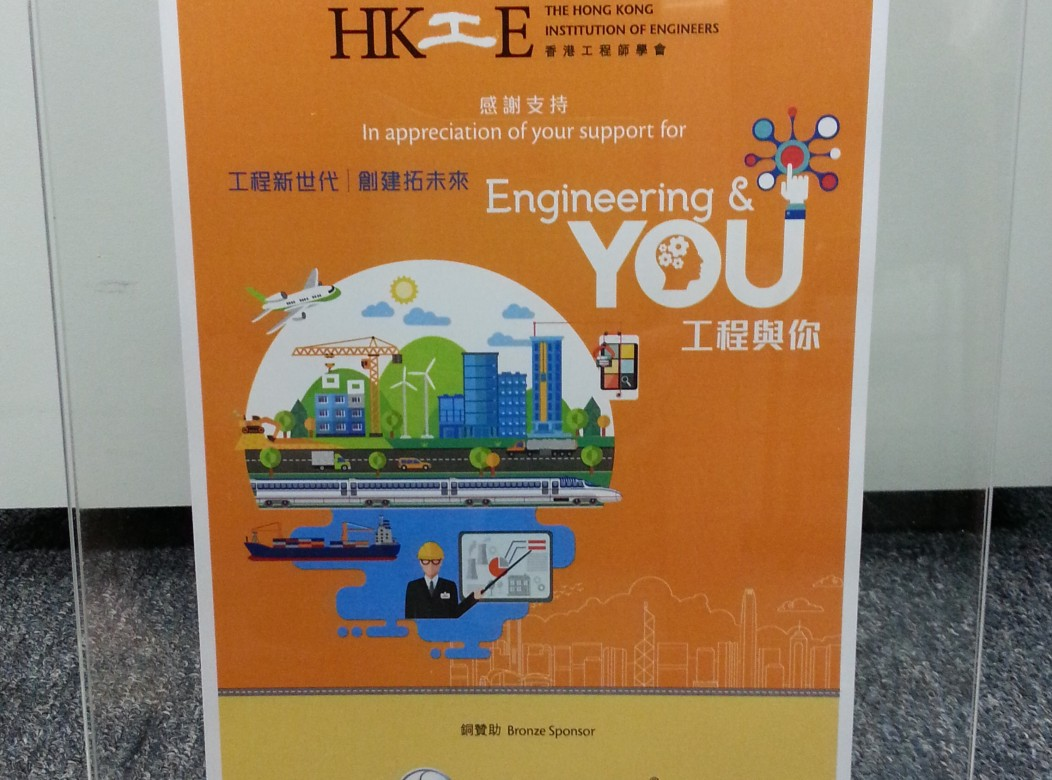 20150328 - HKIE Engineering and You Programme 2015_03