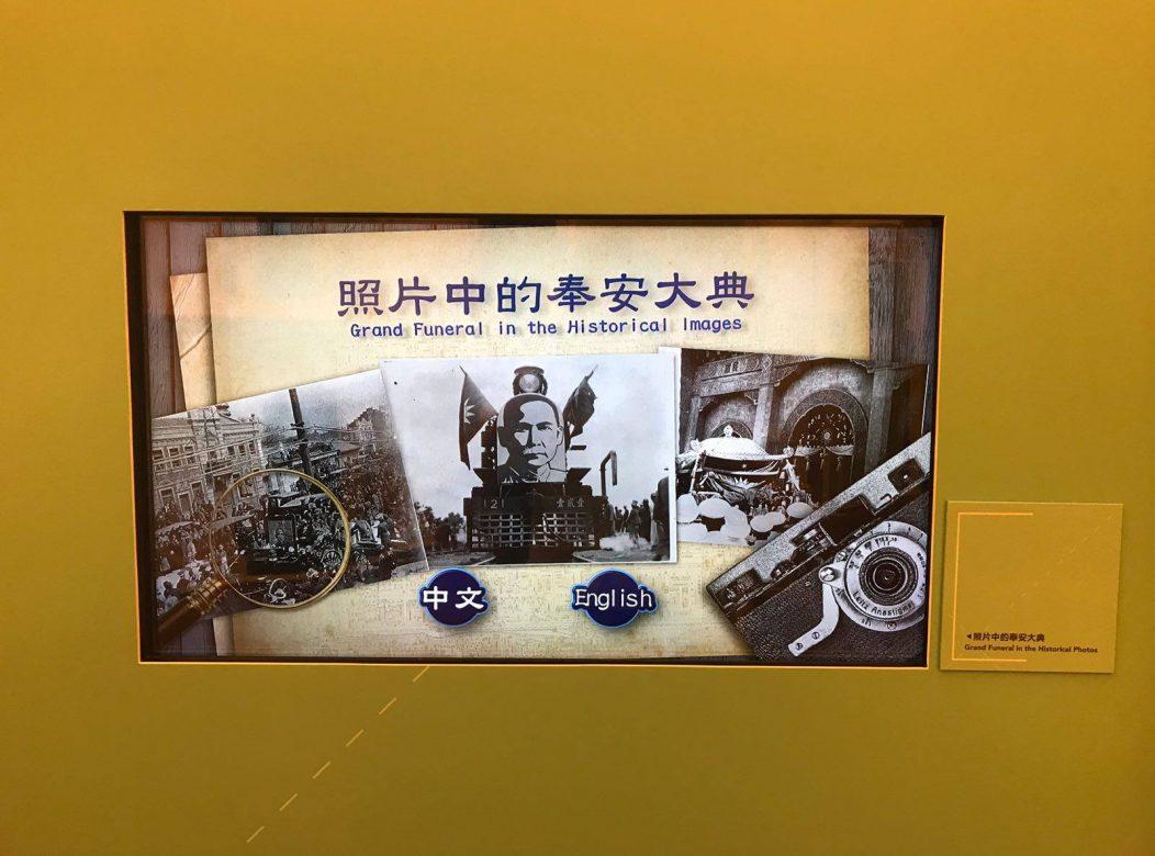 DrSunYatSen Museum-Grand Funeral Program