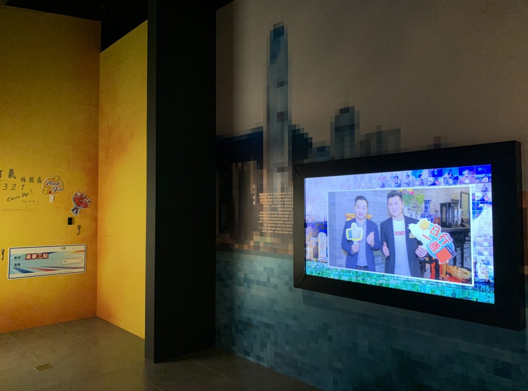 Tung Wah Exhibition